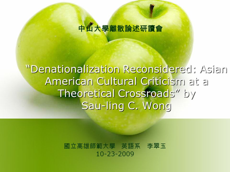 中山大學離散論述研讀會 Denationalization Reconsidered: Asian American Cultural Criticism at a Theoretical Crossroads by Sau-ling C. Wong.