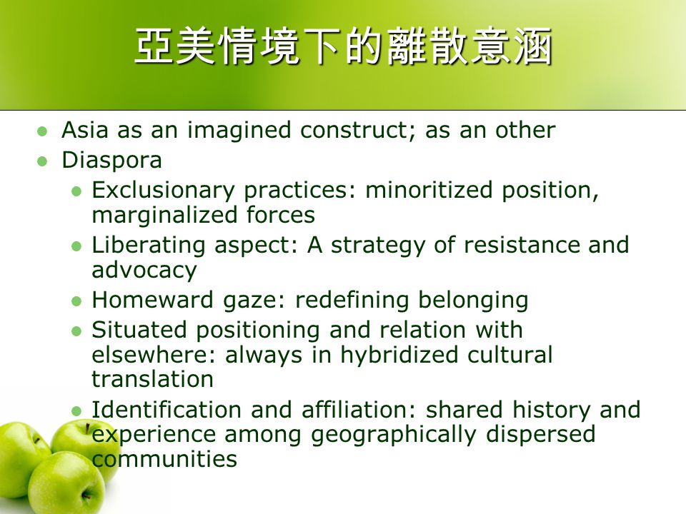 亞美情境下的離散意涵 Asia as an imagined construct; as an other Diaspora