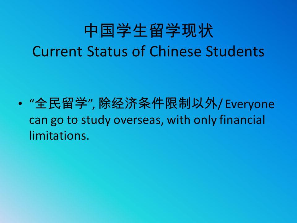 中国学生留学现状 Current Status of Chinese Students