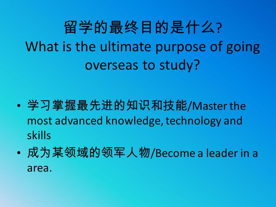 留学的最终目的是什么 What is the ultimate purpose of going overseas to study