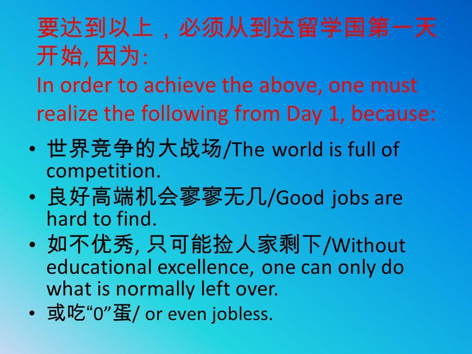 要达到以上,必须从到达留学国第一天开始, 因为: In order to achieve the above, one must realize the following from Day 1, because: