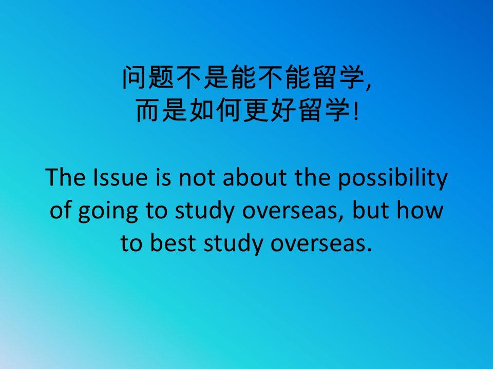 问题不是能不能留学, 而是如何更好留学.
