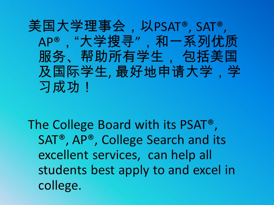 美国大学理事会,以PSAT®, SAT®, AP®, 大学搜寻 ,和一系列优质服务、帮助所有学生, 包括美国及国际学生, 最好地申请大学,学习成功!