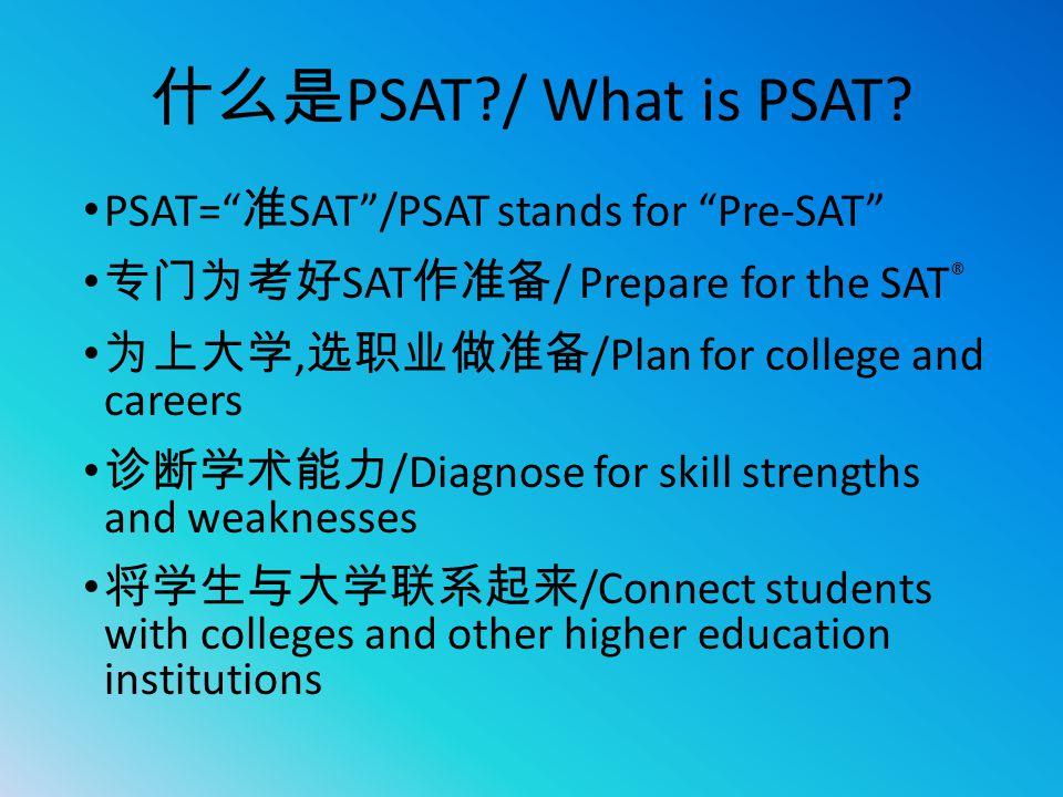 什么是PSAT / What is PSAT PSAT= 准SAT /PSAT stands for Pre-SAT