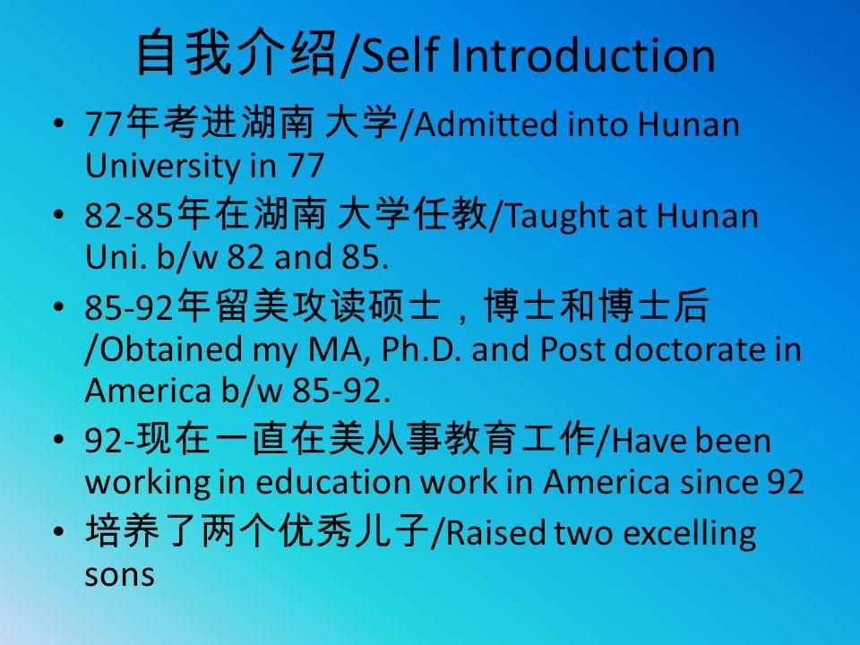 自我介绍/Self Introduction