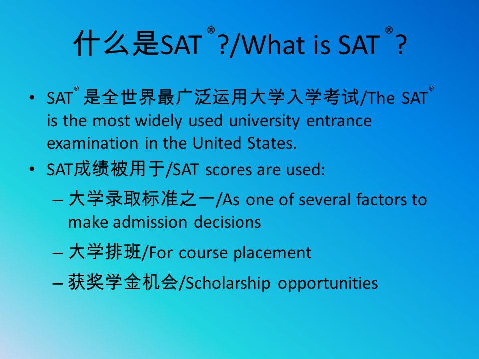 什么是SAT ® /What is SAT ® SAT® 是全世界最广泛运用大学入学考试/The SAT® is the most widely used university entrance examination in the United States.