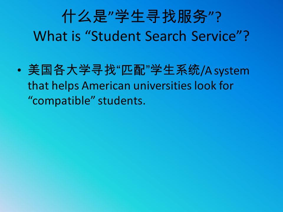 什么是 学生寻找服务 What is Student Search Service