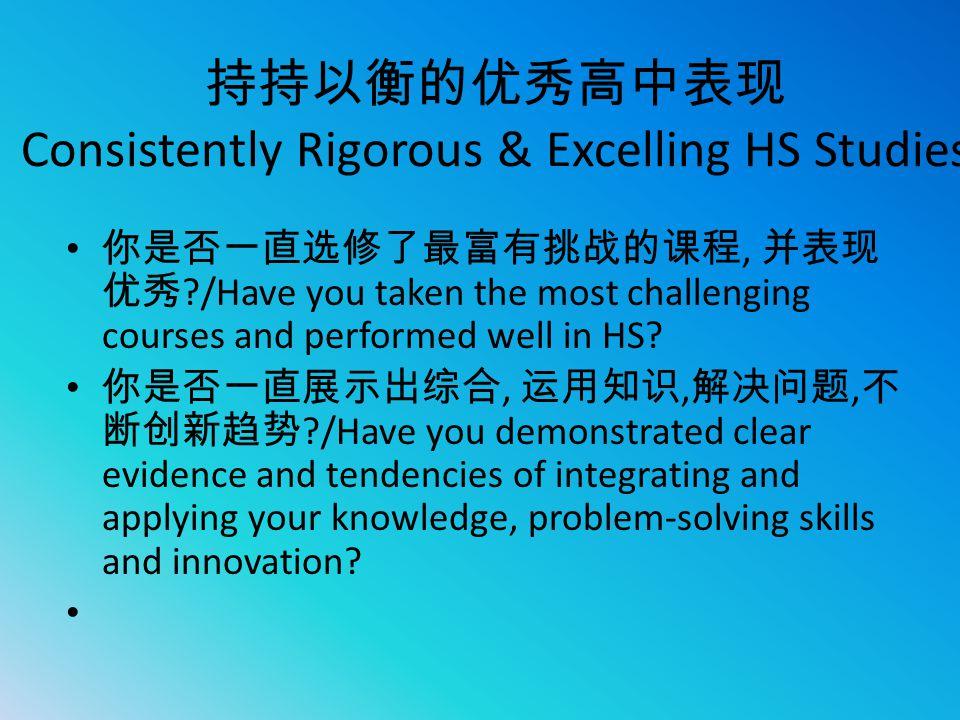 持持以衡的优秀高中表现 Consistently Rigorous & Excelling HS Studies