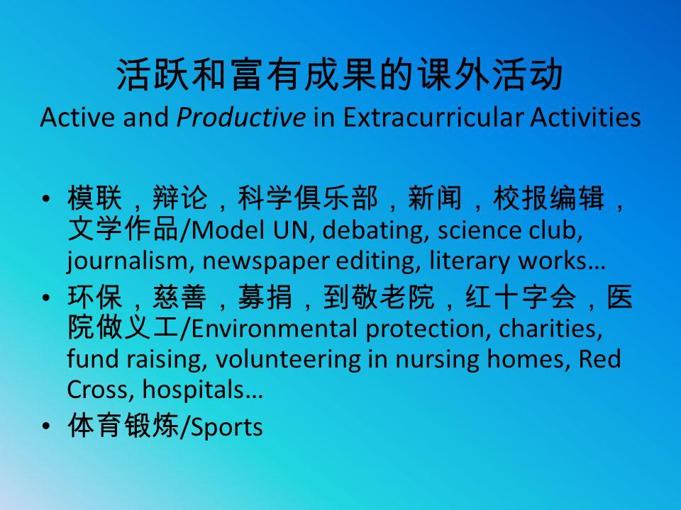 活跃和富有成果的课外活动 Active and Productive in Extracurricular Activities
