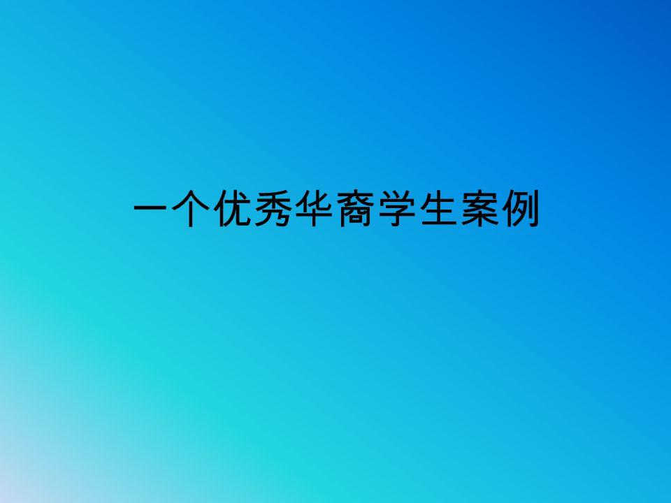 一个优秀华裔学生案例