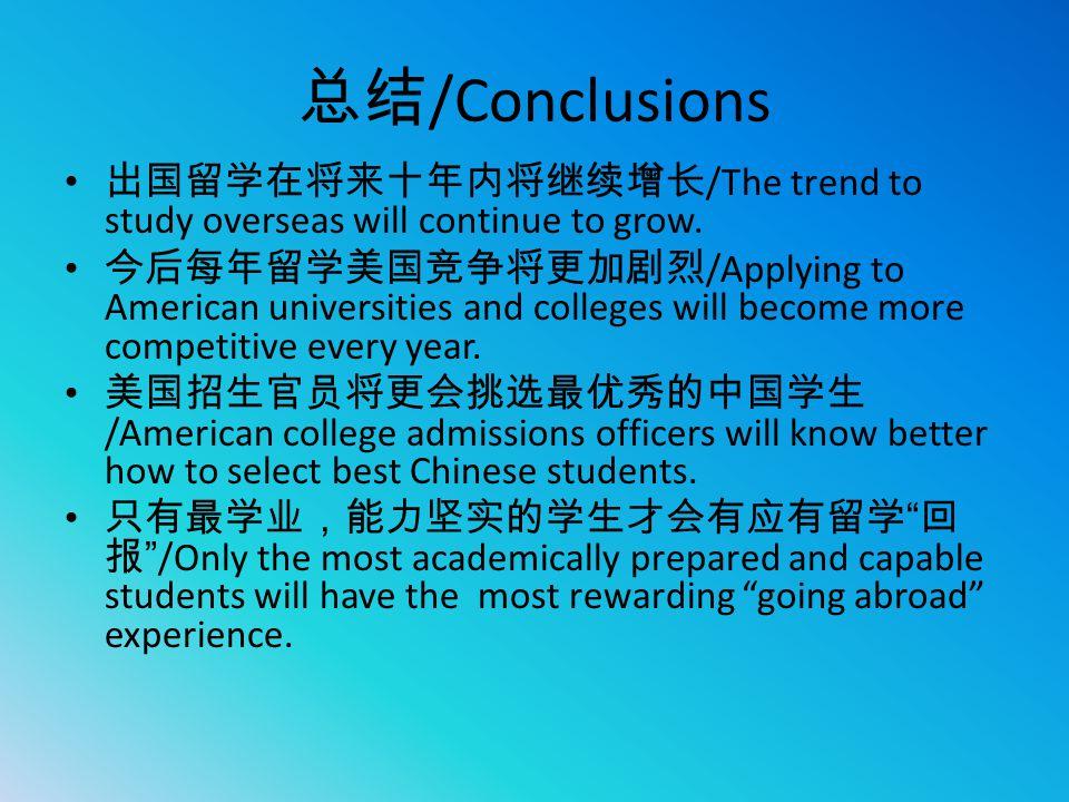 总结/Conclusions 出国留学在将来十年内将继续增长/The trend to study overseas will continue to grow.