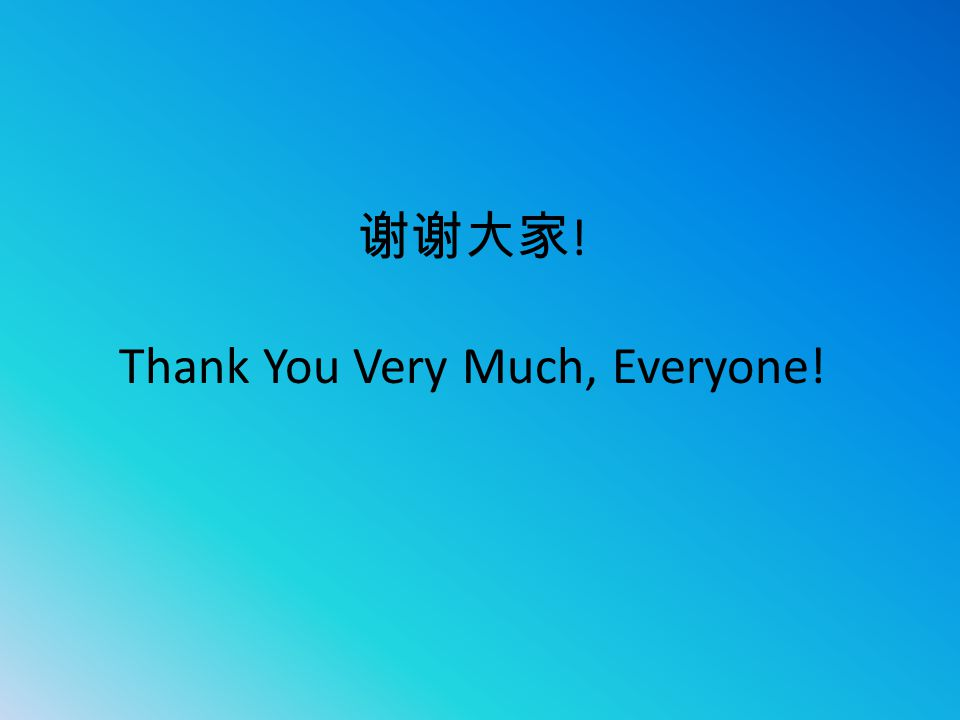 谢谢大家! Thank You Very Much, Everyone!