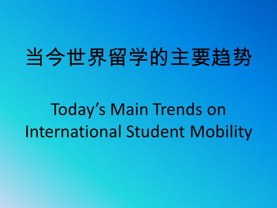 当今世界留学的主要趋势 Today's Main Trends on International Student Mobility