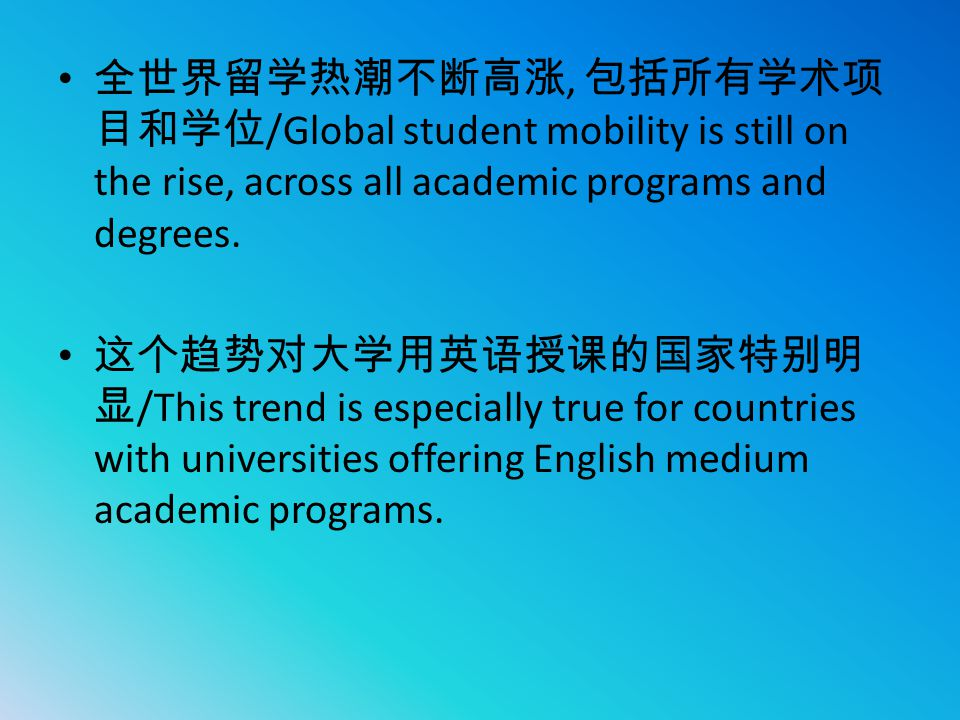 全世界留学热潮不断高涨, 包括所有学术项目和学位/Global student mobility is still on the rise, across all academic programs and degrees.