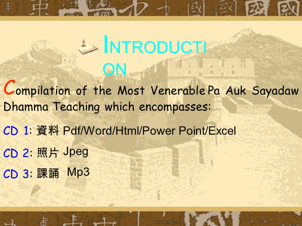 INTRODUCTION Compilation of the Most Venerable Pa Auk Sayadaw Dhamma Teaching which encompasses: CD 1: 資料 Pdf/Word/Html/Power Point/Excel.