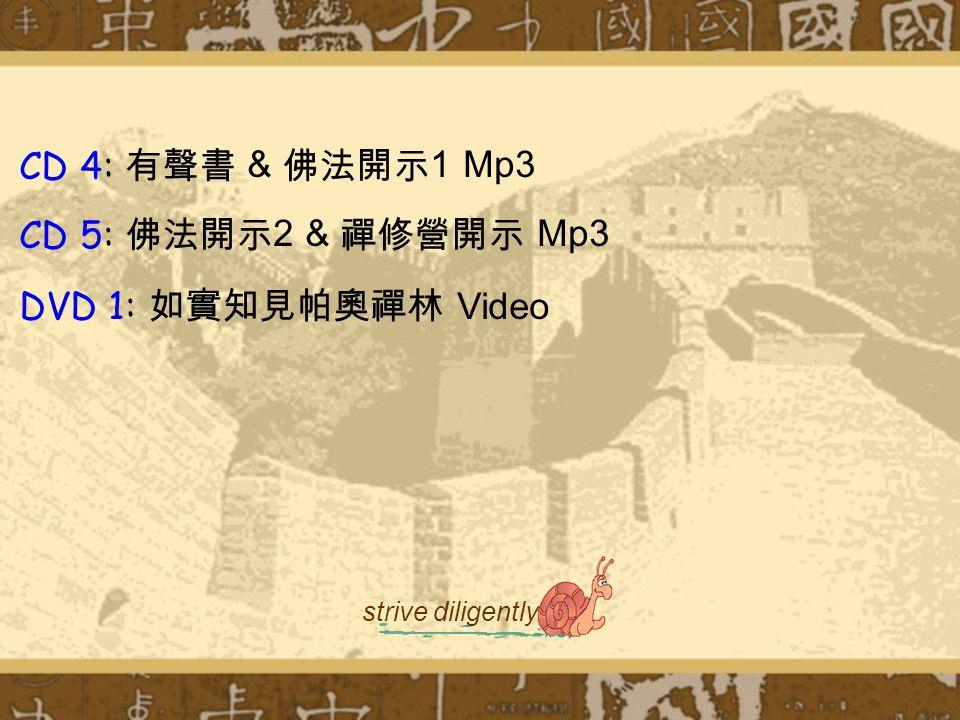 CD 4: 有聲書 & 佛法開示1 Mp3 CD 5: 佛法開示2 & 禪修營開示 Mp3 DVD 1: 如實知見帕奧禪林 Video