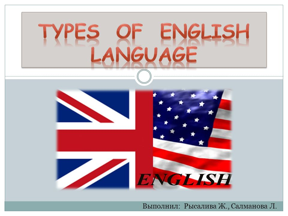 TYPES OF ENGLISH LANGUAGE