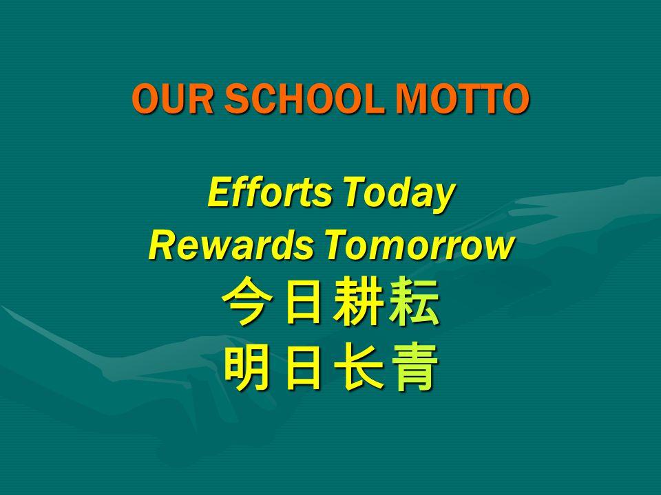 Efforts Today Rewards Tomorrow 今日耕耘 明日长青