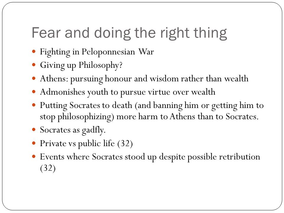 Fear and doing the right thing