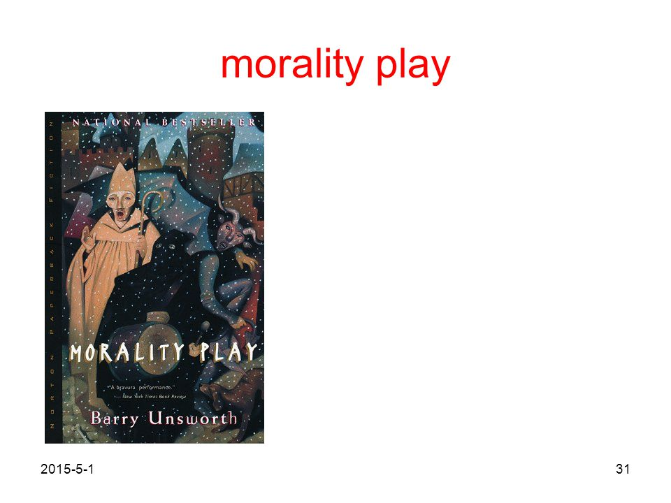 morality play 2017/4/13