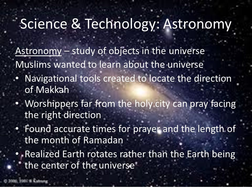 Science & Technology: Astronomy