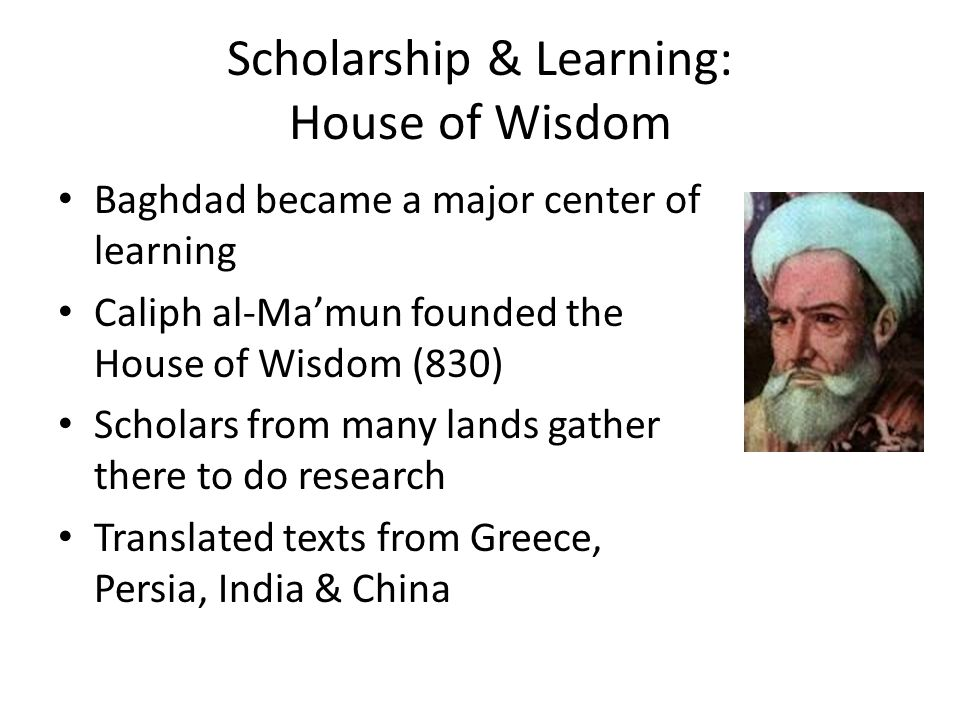 Scholarship & Learning: House of Wisdom