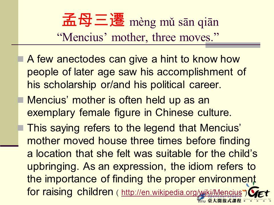 孟母三遷 mèng mǔ sān qiān Mencius' mother, three moves.