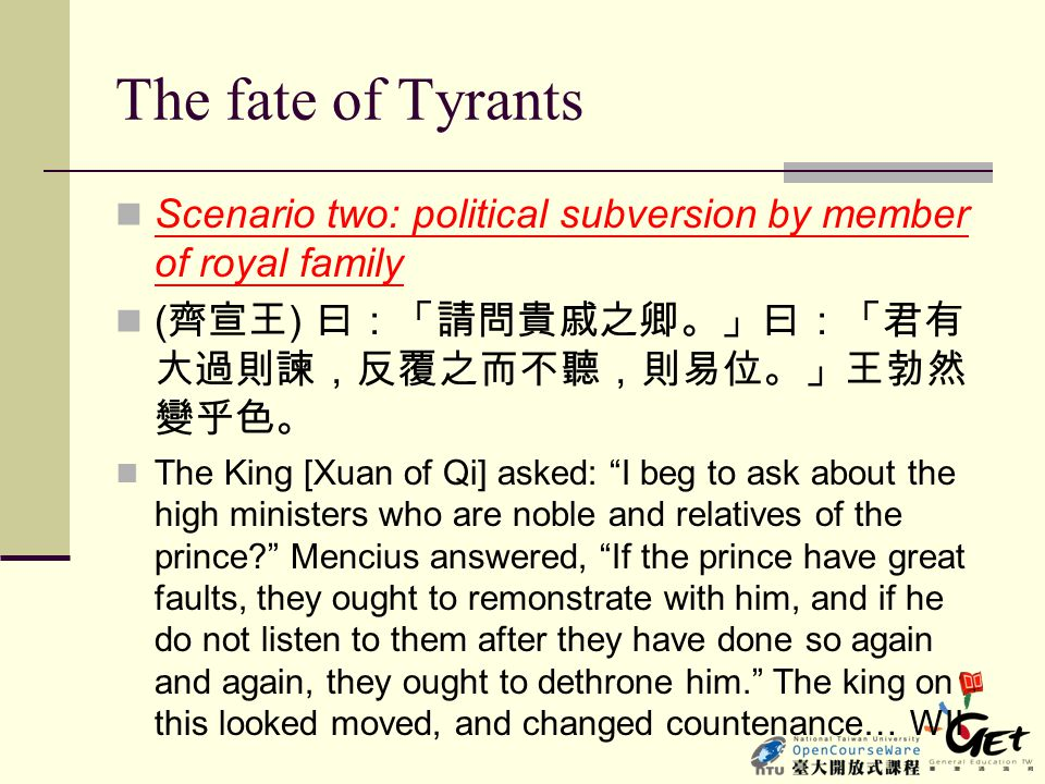 The fate of Tyrants Scenario two: political subversion by member of royal family. (齊宣王) 曰:「請問貴戚之卿。」曰:「君有大過則諫,反覆之而不聽,則易位。」王勃然變乎色。
