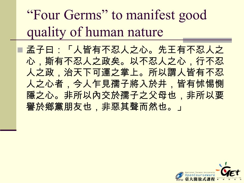 Four Germs to manifest good quality of human nature