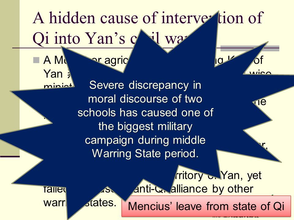 A hidden cause of intervention of Qi into Yan's civil war.