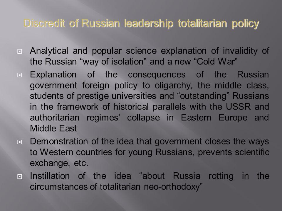 Discredit of Russian leadership totalitarian policy