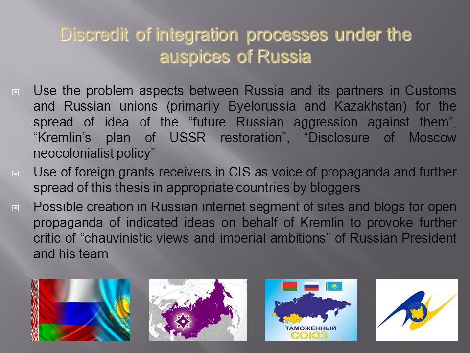 Discredit of integration processes under the auspices of Russia