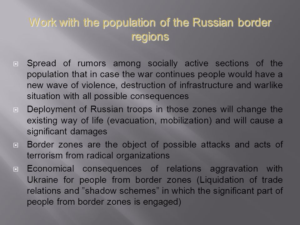 Work with the population of the Russian border regions