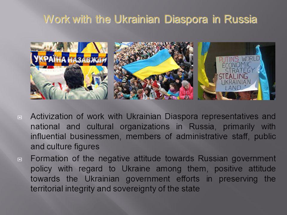Work with the Ukrainian Diaspora in Russia