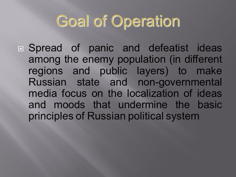Goal of Operation