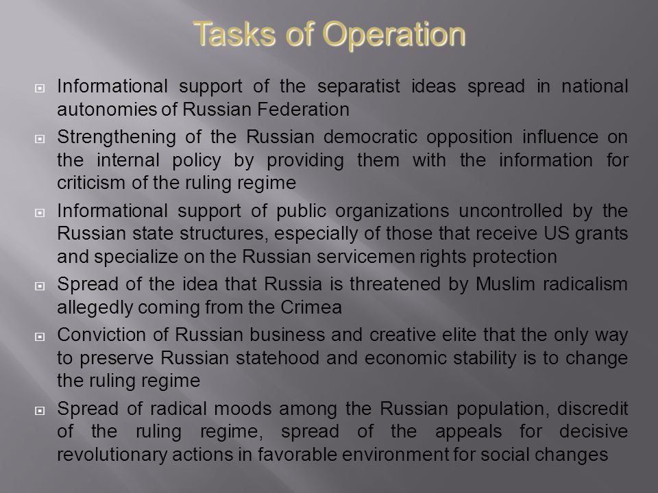 Tasks of Operation Informational support of the separatist ideas spread in national autonomies of Russian Federation.