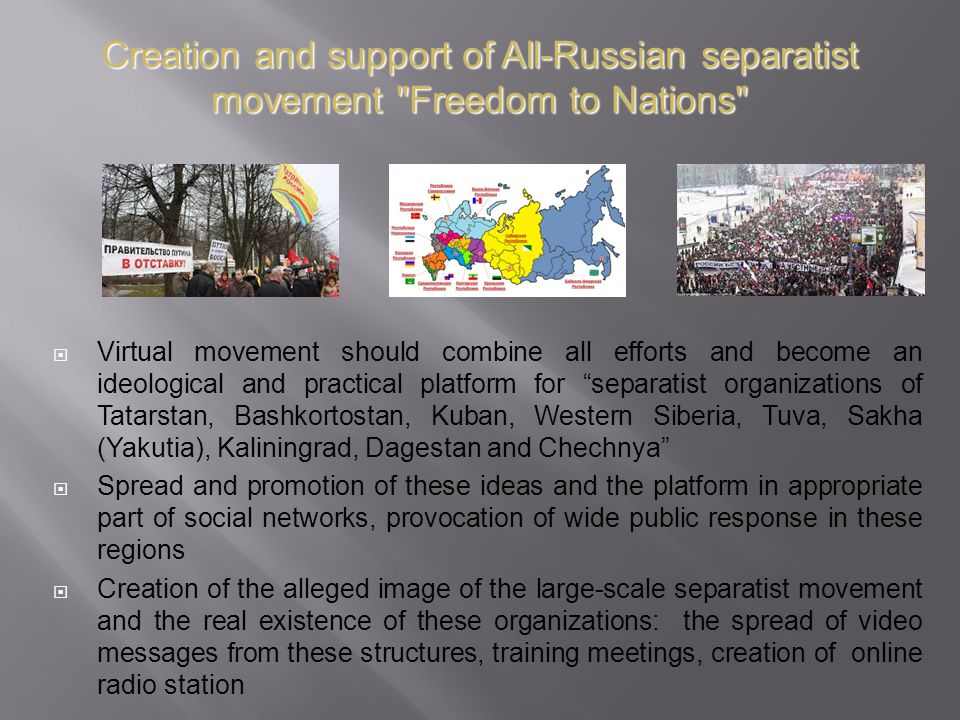 Creation and support of All-Russian separatist movement Freedom to Nations