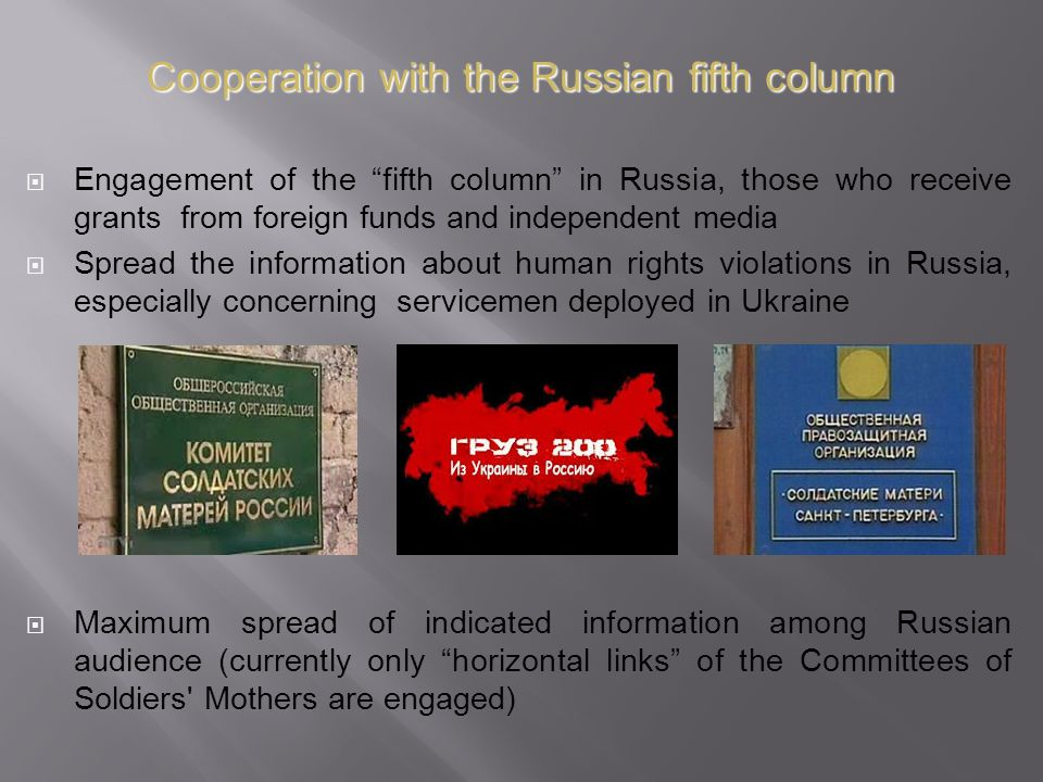 Cooperation with the Russian fifth column