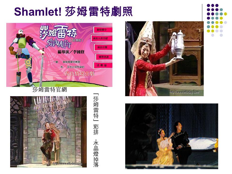 Shamlet! 莎姆雷特劇照 莎姆雷特官網 「莎姆雷特」彩排,水晶燈掉落