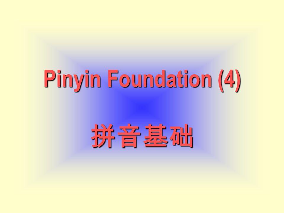 Pinyin Foundation (4) 拼音基础