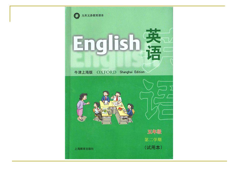 显示牛津英语教材(上海版)5B封面
