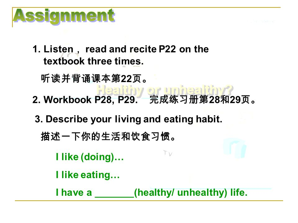 Assignment Listen, read and recite P22 on the textbook three times.
