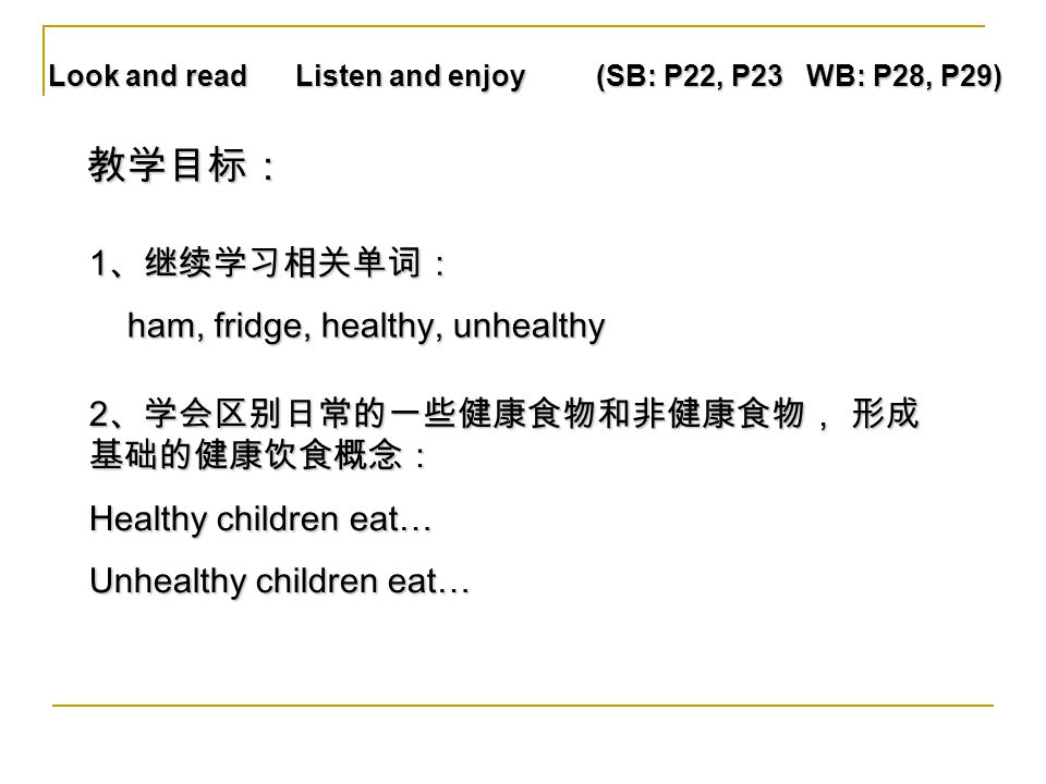 教学目标: 1、继续学习相关单词: ham, fridge, healthy, unhealthy