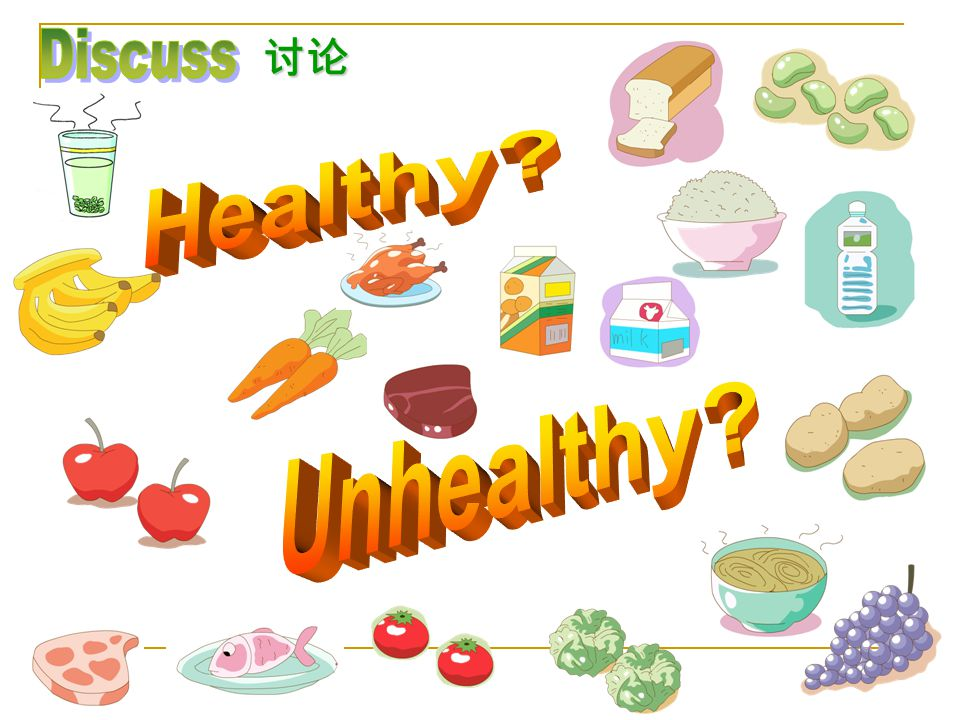 Discuss Healthy Unhealthy 讨论