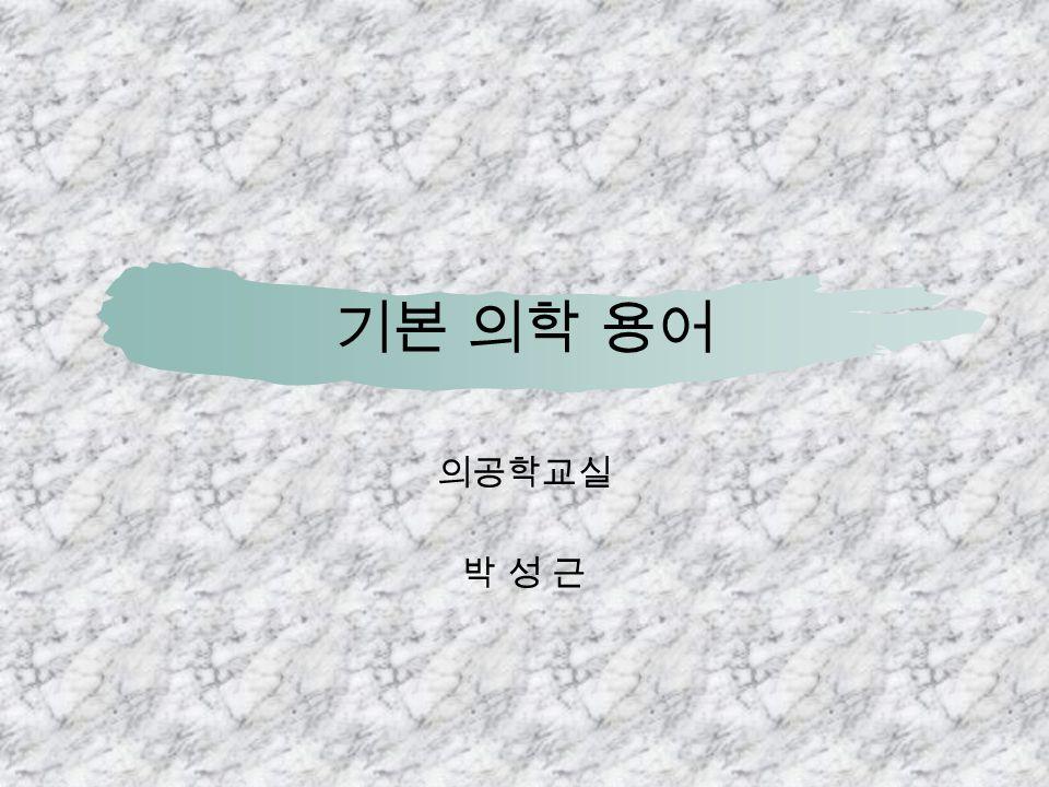 기본 의학 용어 의공학교실 박 성 근