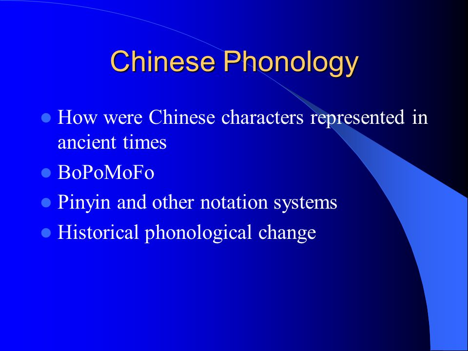 Chinese Phonology How were Chinese characters represented in ancient times. BoPoMoFo. Pinyin and other notation systems.