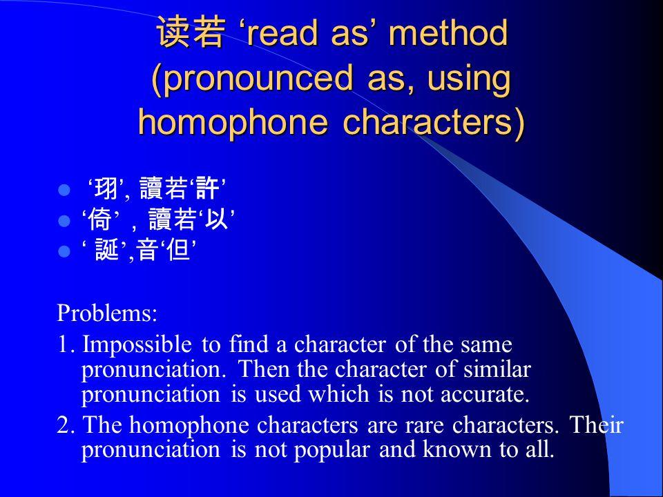 读若 'read as' method (pronounced as, using homophone characters)