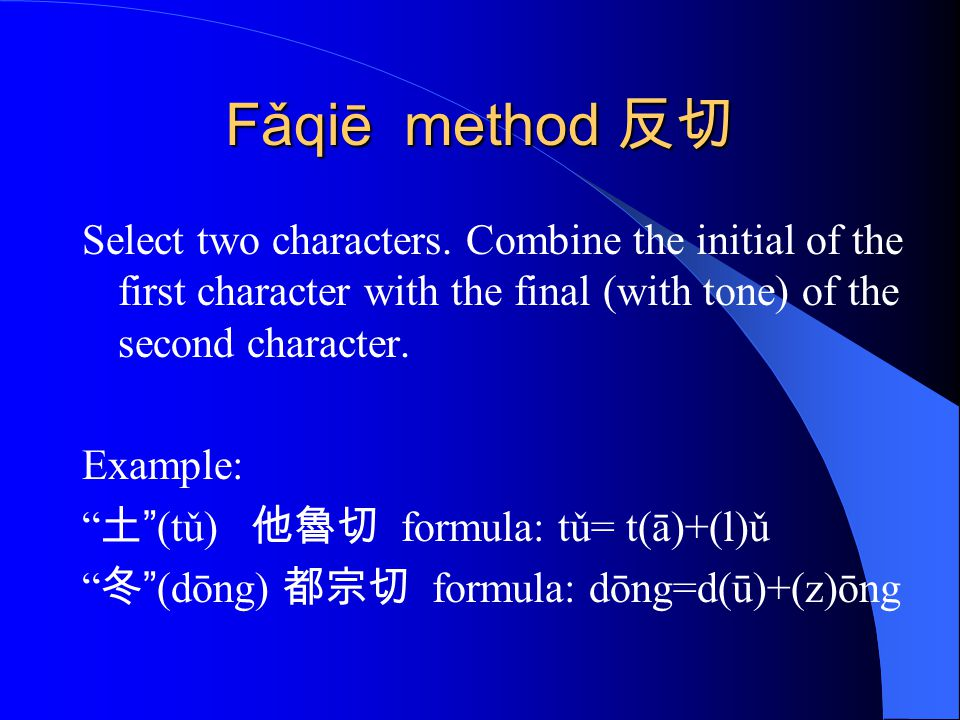 Fǎqiē method 反切 Select two characters. Combine the initial of the first character with the final (with tone) of the second character.