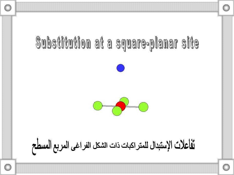 تفاعلات الإستبدال للمتراكبات ذات الشكل الفراغى المربع المسطح