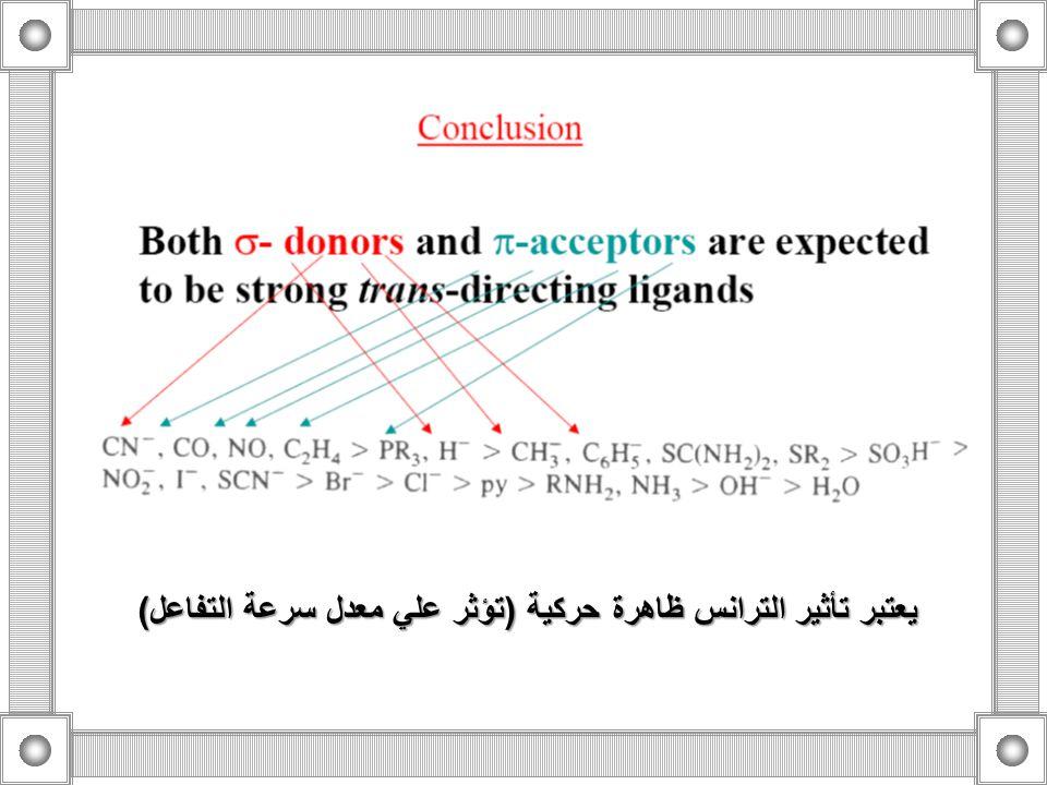 يعتبر تأثير الترانس ظاهرة حركية (تؤثر علي معدل سرعة التفاعل)